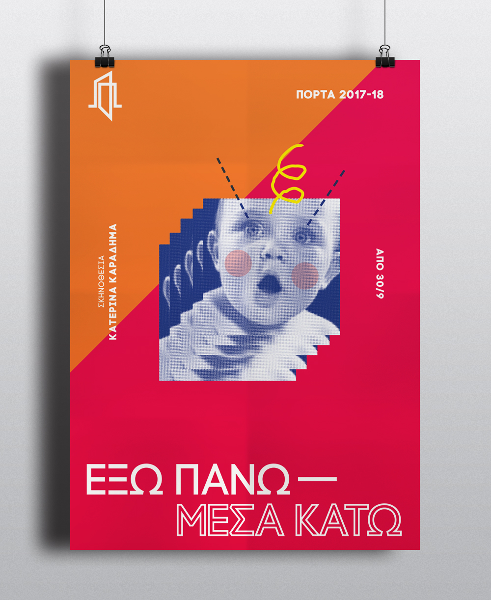 01-ΠΟΡΤΑ-EΞΩ-ΠΑΝΩ