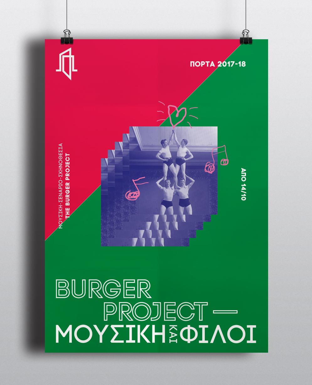 02-ΠΟΡΤΑ-BURGER