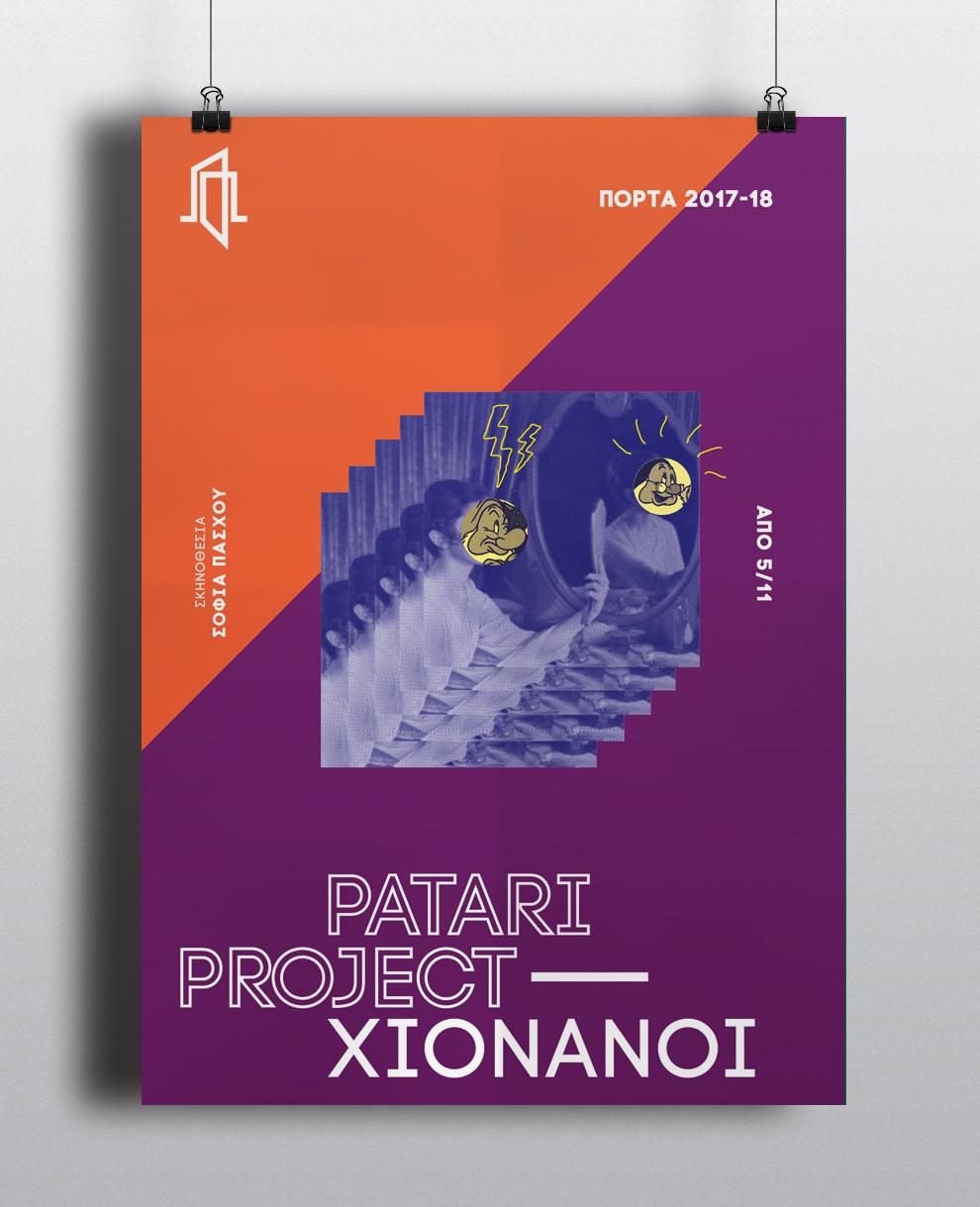 03-ΠΟΡΤΑ-XIONANOI