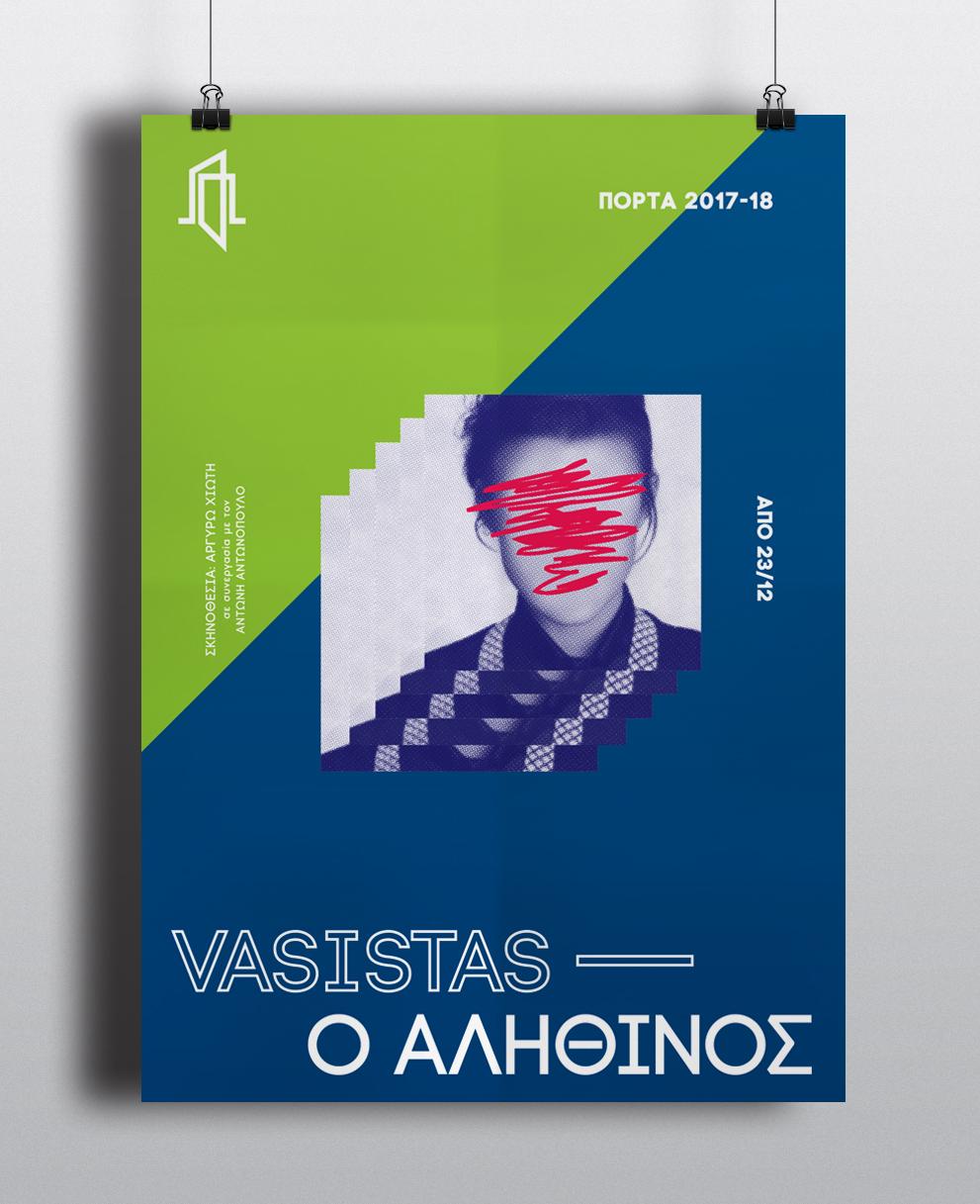 05-ΠΟΡΤΑ-VASISTAS