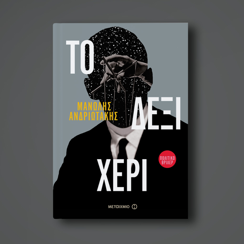DEXI XERI_OK